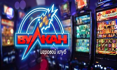 Так какое казино Вулкан выбрать лучше?